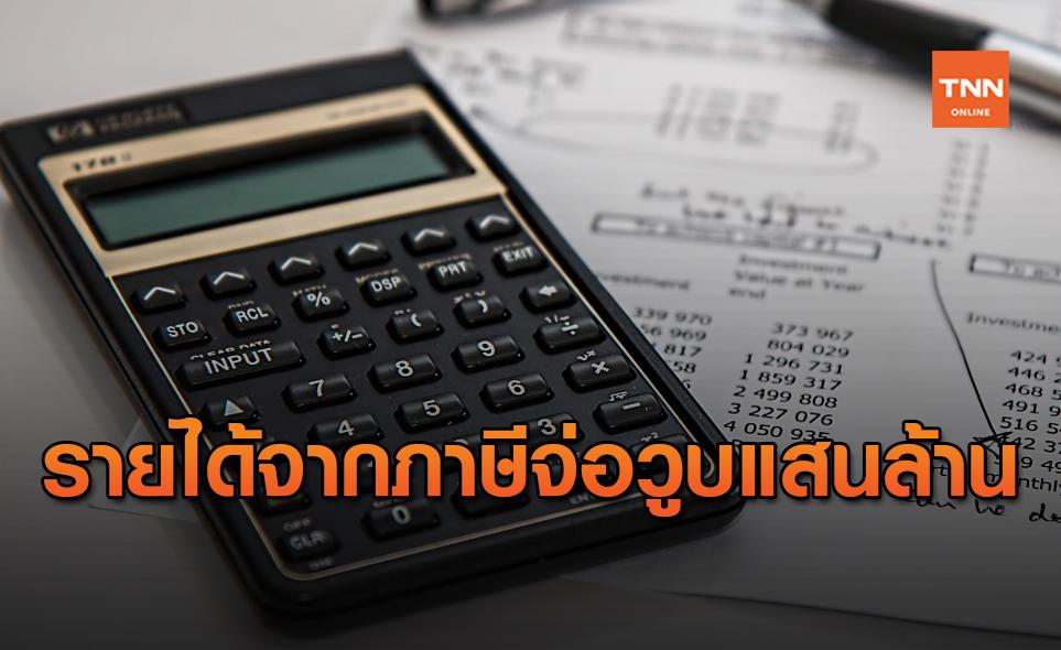 สรรพากร คาดรายได้ภาษีปี 64 ลดฮวบกว่าแสนล้าน