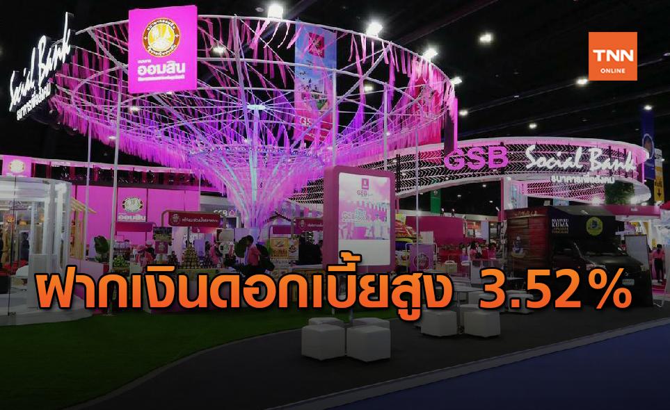 ออมสิน จัดโปรฯฝากดอกเบี้ยสูง 3.52%/ปีในงาน MONEY EXPO