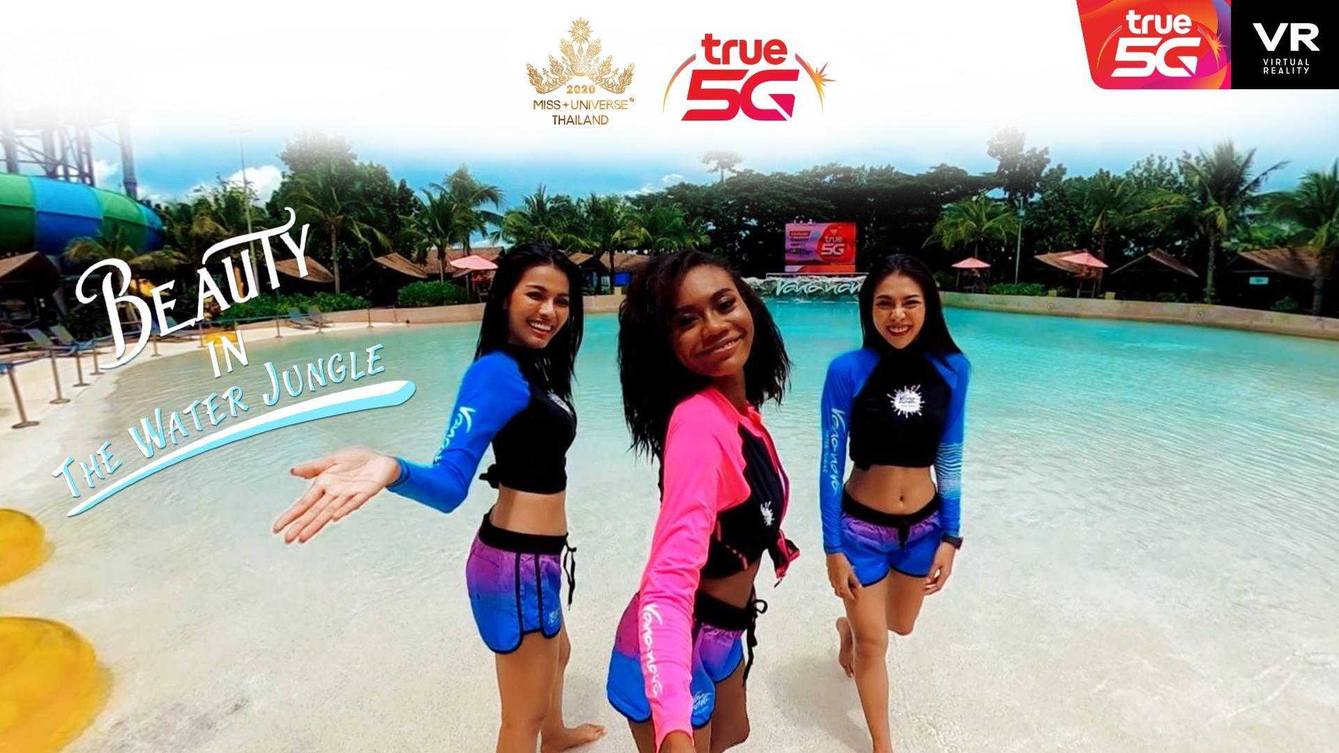 ออกลุยสวนน้ำไปด้วยกันแบบใกล้ชิดสุดๆในรูปแบบ VR กับเหล่าสาวงาม Miss Universe Thailand 2020