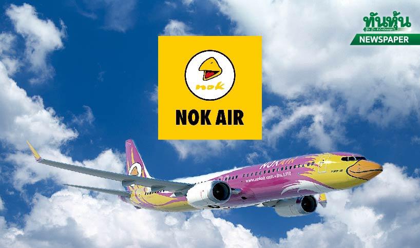 NOK เปิดให้ผู้โดยสารเปลี่ยนตั๋วได้ฟรี พร้อมแถมเพิ่มน้ำหนักช่วงธ.ค.63-ม.ค.64