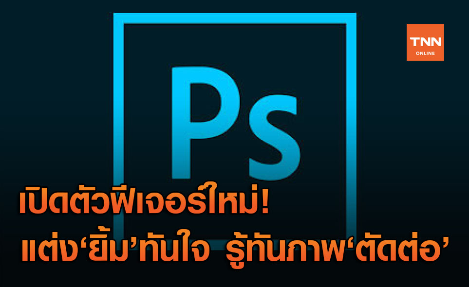 "Photoshop อัปเดตฟีเจอร์ ""Neural Filters"" เปลี่ยนอารมณ์ทันใจ ตรวจจับภาพตัดต่อได้ด้วย!"