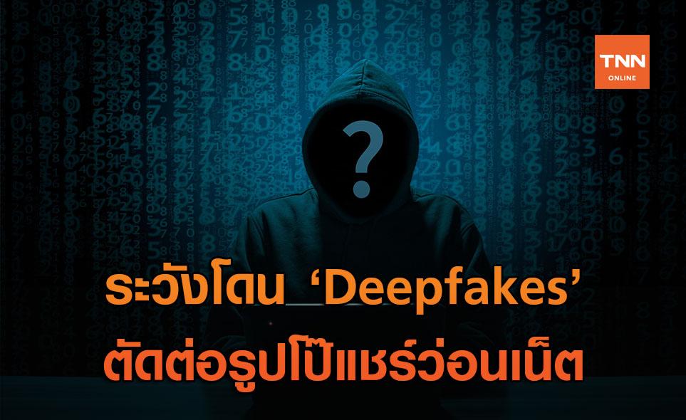 เตือนภัย! 'Deepfakes' ระบาดหนัก ตัดต่อรูปเปลือยผู้หญิงนับแสนกระจายว่อนทั่วโลก