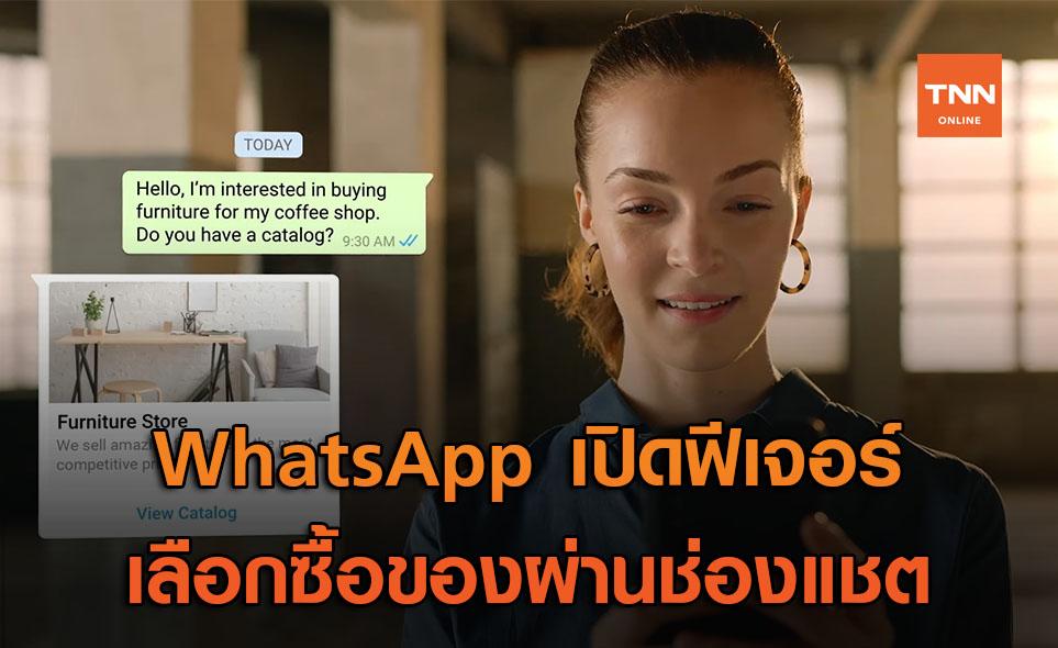 WhatsApp เตรียมอัปเดตฟีเจอร์ใหม่ ให้คุณเลือกซื้อของได้โดยตรงจากช่อง 'Chats'