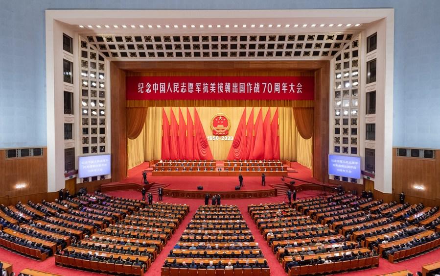 การประชุมครบรอบ 70 ปี กองทัพอาสาประชาชนจีน ร่วมต่อสู้ในสงครามต้านสหรัฐฯ และช่วยเกาหลี