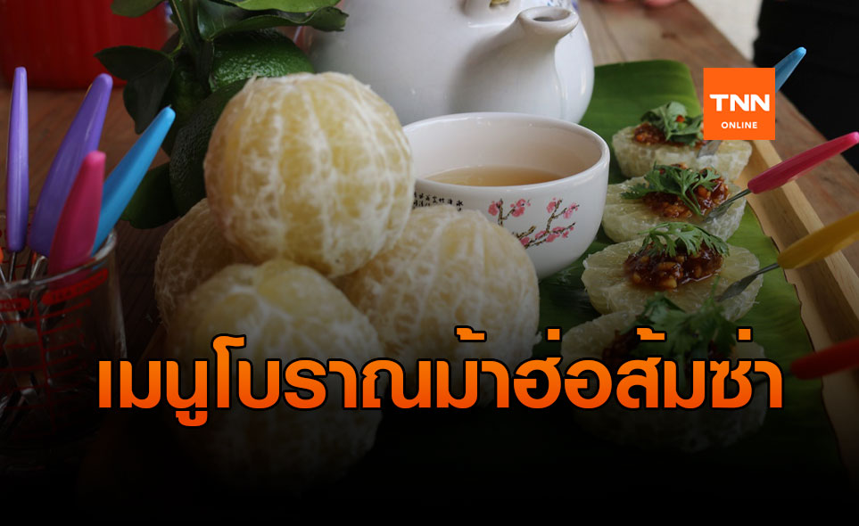 """ชิมเมนู """"ม้าฮ่อส้มซ่า"""" อาหารว่างไทยโบราณที่ใกล้เลือนหาย"""