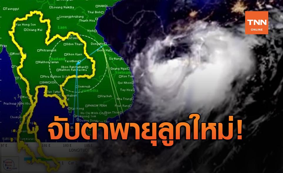 """จับตา """"พายุลูกใหม่"""" ทำฝนถล่มไทย 29-31 ต.ค.นี้"""