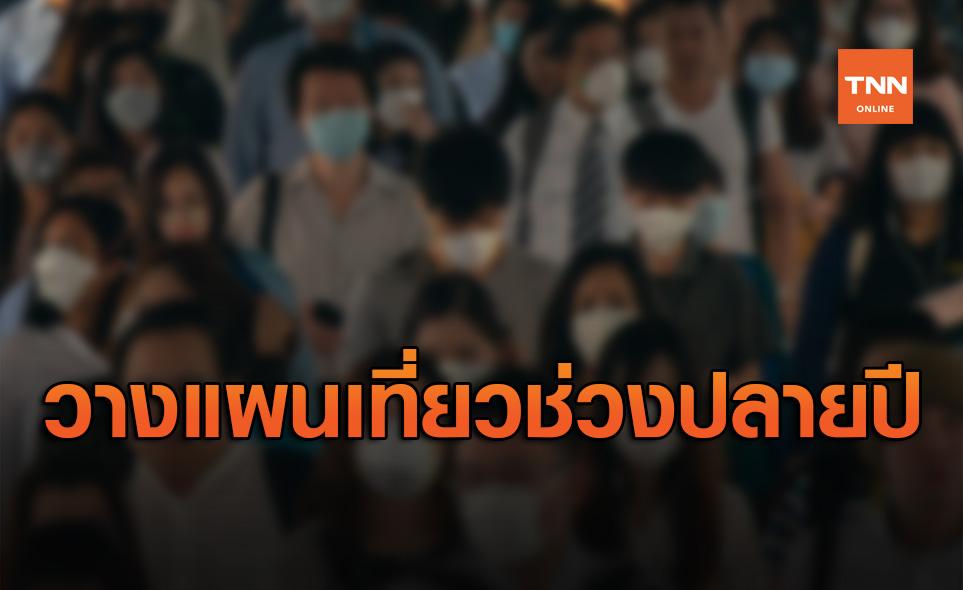 คนไทยวางแผนเที่ยวไทยช่วงปลายปี เน้นไปท่องเที่ยว ทำบุญมากสุด