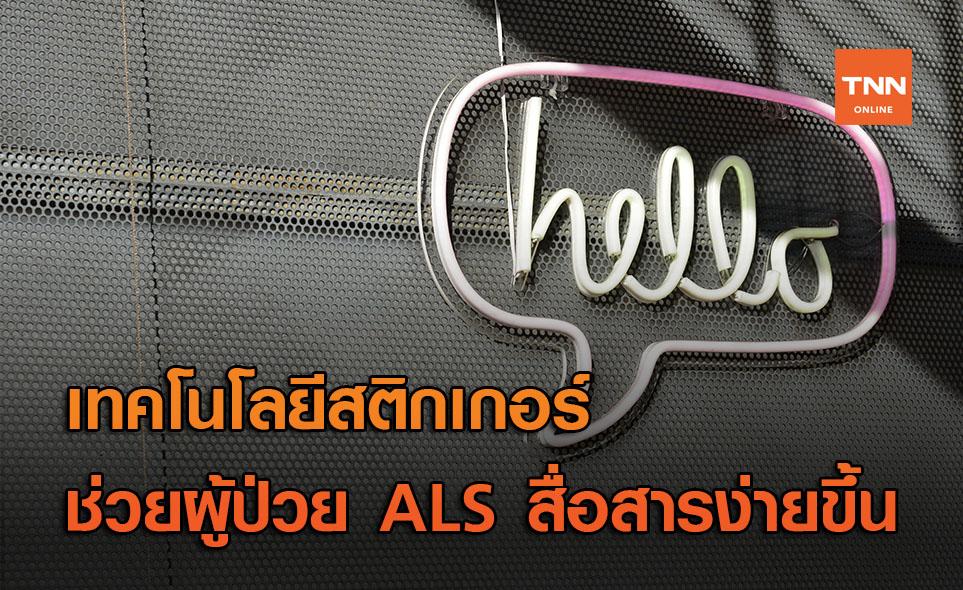 นักวิทยาศาสตร์คิดค้นสติกเกอร์เซนเซอร์ที่จะช่วยผู้ป่วย ALS สื่อสารได้ง่ายขึ้น