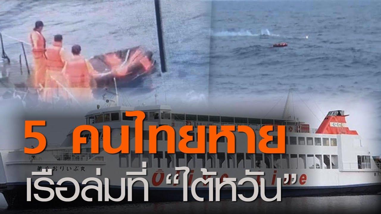 """5 คนไทยหาย เรือล่มที่ """"ไต้หวัน"""" (คลิป)"""