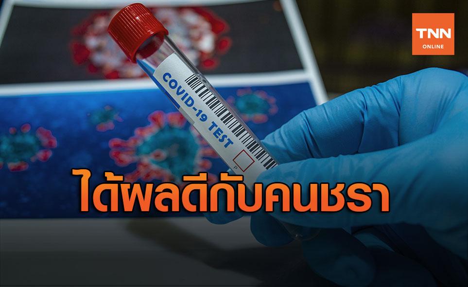 วัคซีนโควิด-19 ของอ็อกฟอร์ด สร้างภูมิคุ้มกันคนชราได้ดี