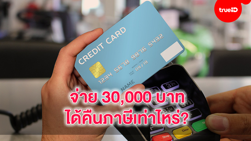 ช้อปดีมีคืน จ่ายสูงสุด 30,000 บาท ได้รับเงินคืนภาษีปี 2563 เท่าไหร่?