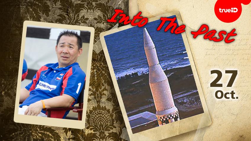 Into the past : วิชัย ศรีวัฒนประภา นักธุรกิจชาวไทย เจ้าของคิง เพาเวอร์และฟุตบอลทีมเลสเตอร์ เสียชีวิต ,  องค์การนาซายิงจรวด แซตเทิร์น 1 ลำแรก ขึ้นสู่อวกาศ (27ต.ค.)