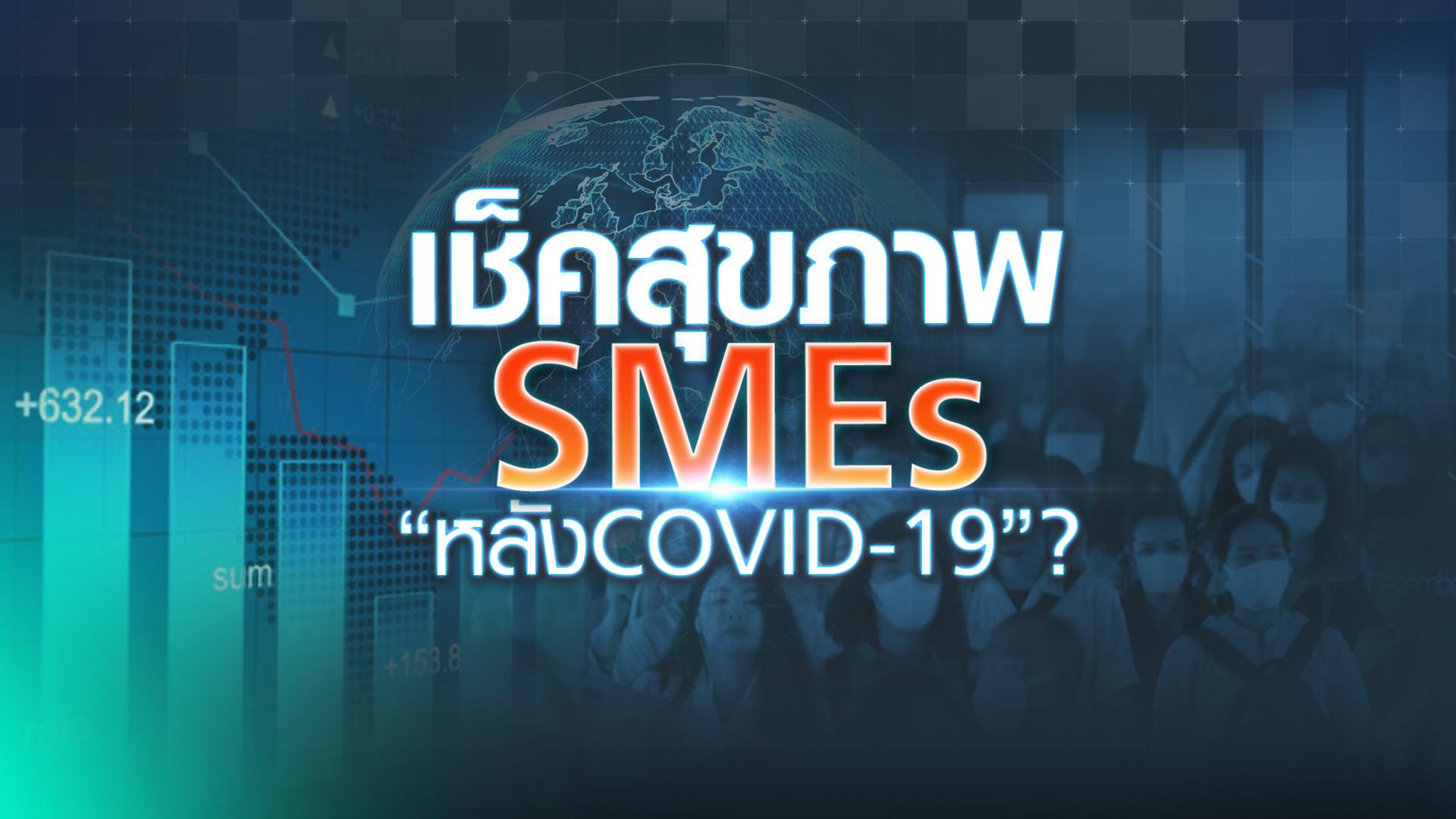 """เช็คสุขภาพ SMEs """"หลังCOVID-19"""" ?"""