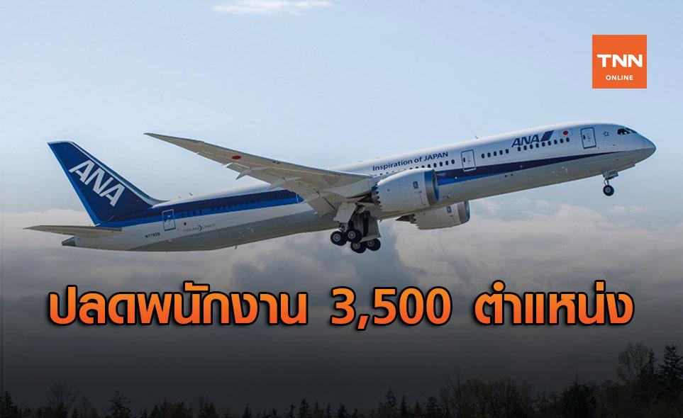 สายการบิน All Nippon Airways จ่อปลดพนักงาน 3,500 ตำแหน่ง