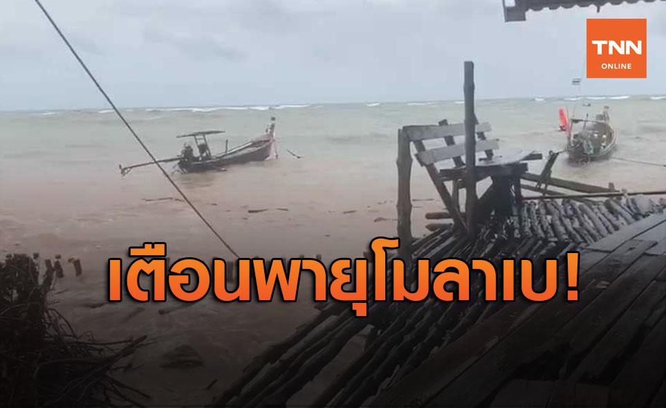 เตือนฉ.1 พายุไต้ฝุ่นโมลาเบ ถล่มทั่วไทยรับสิ้นเดือน