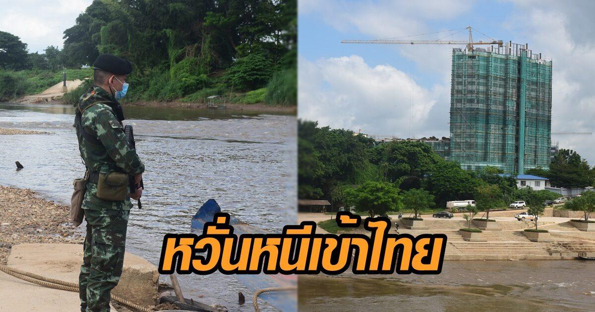 ชาวจีน-ตปท. ในเขตกะเหรี่ยงตื่น หลังพม่าประกาศ 1,914 คนวีซ่าหมดอายุ จ่อหนีเข้าไทย