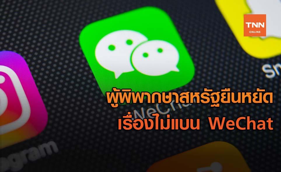 ผู้พิพากษาสหรัฐยืนหยัดเรื่องไม่แบน WeChat