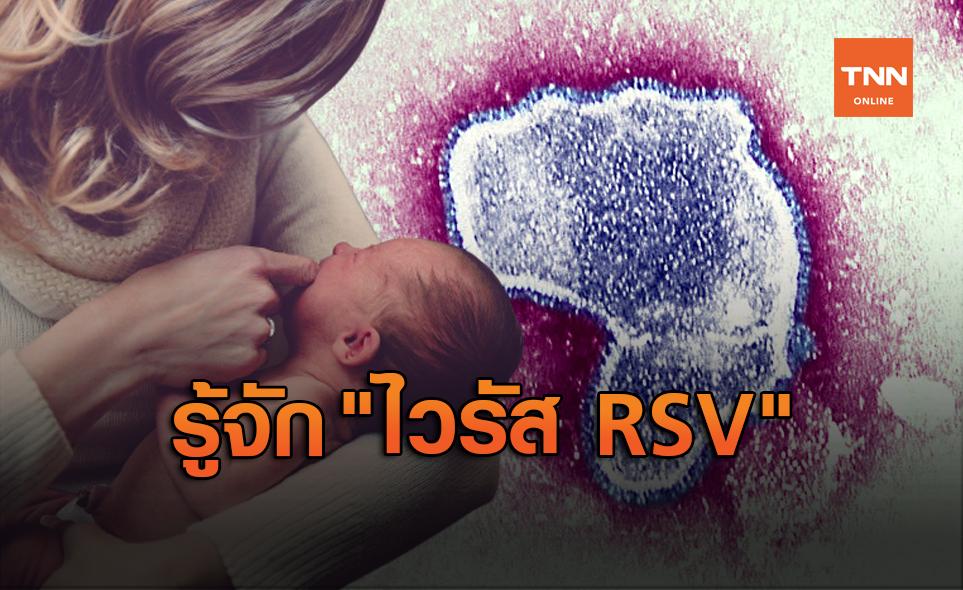 """เพจดังเผย 10 ข้อเท็จจริงเกี่ยวกับ """"ไวรัส RSV"""""""