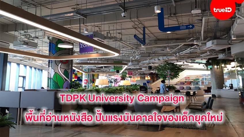 TDPK University Campaign ขยายเวลาใช้ฟรี พื้นที่สร้างฝัน ปั้นแรงบันดาลใจของเด็กยุคใหม่