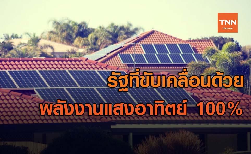South Australia รัฐแรกของโลกที่ขับเคลื่อนด้วยพลังงานแสงอาทิตย์ 100%