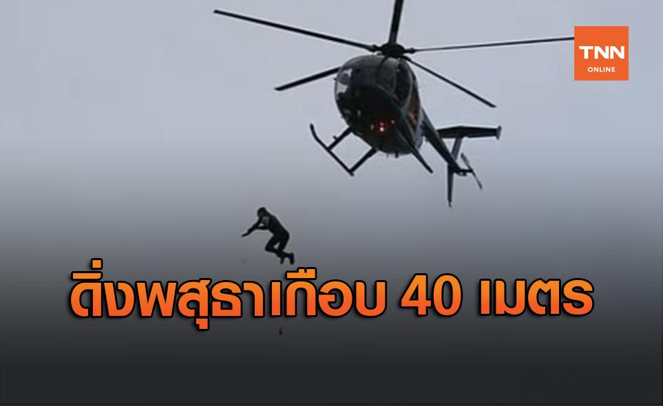 ทุบสถิติโลก! อดีตนักโดดร่ม ดิ่งพสุธาตัวเปล่าเกือบ 40 เมตร