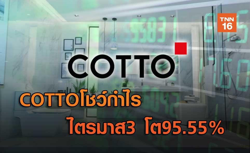 COTTO โชว์กำไรไตรมาส 3 โต 95.55%