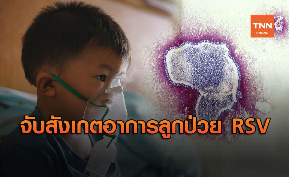 จับสังเกตลูกน้อย อาการแบบไหนติดเชื้อไวรัส RSV