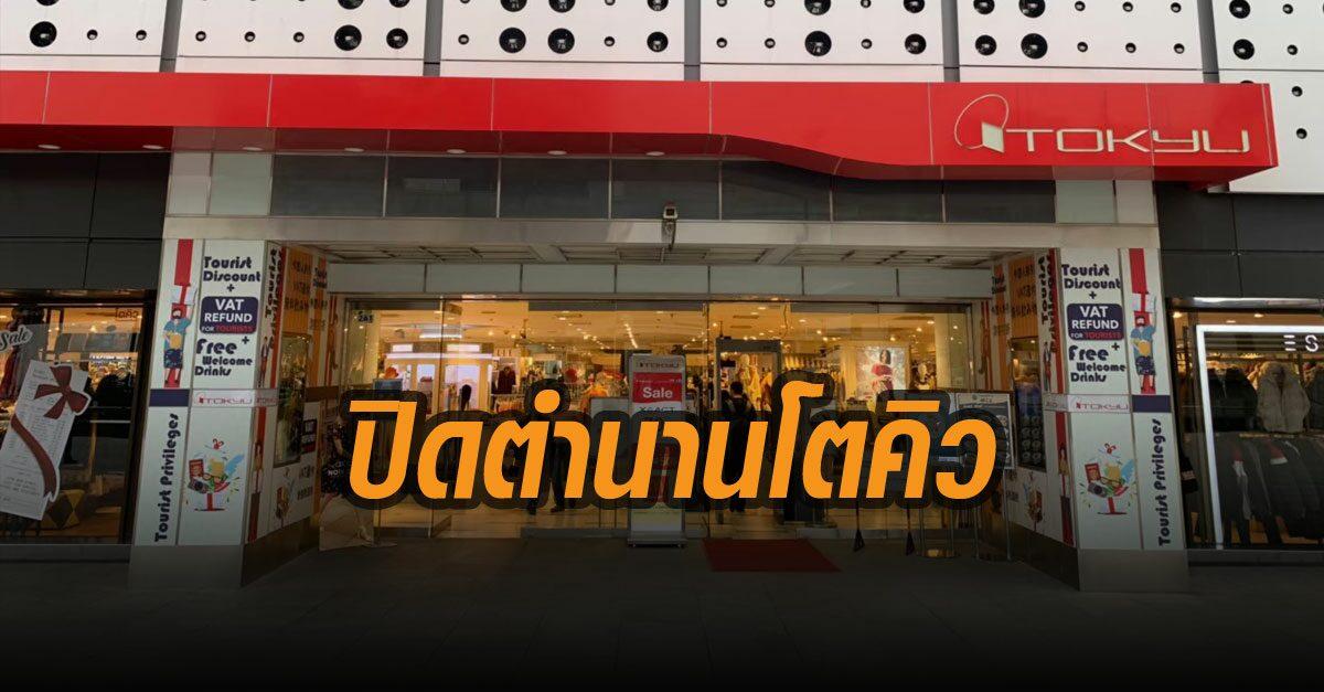 ปิดตำนานกว่า 30 ปี ห้างโตคิว เตรียมปิดสาขาสุดท้ายในไทย หลังขาดทุนหนัก