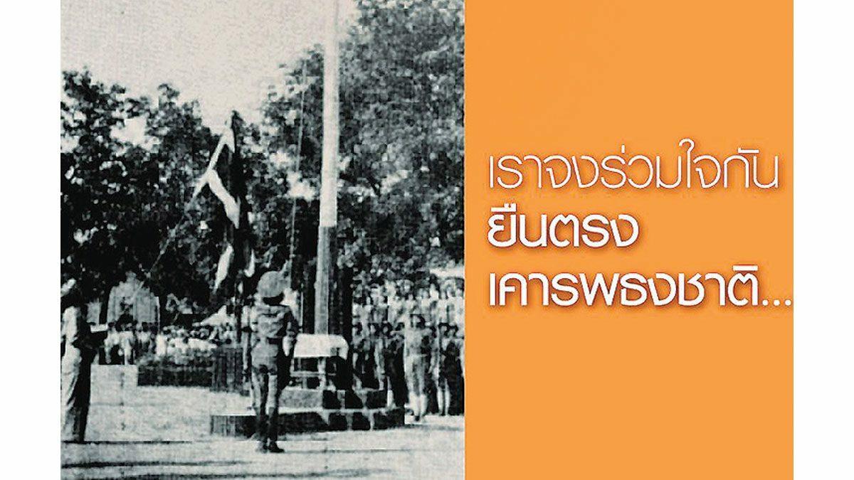 อ่านกันชัดๆ ยืนตรงเคารพธงชาติไทยเกิดขึ้นครั้งแรกเมื่อใด