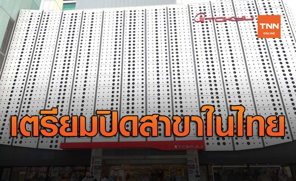 ปิดตำนาน ห้างโตคิว ประกาศถอนธุรกิจในไทยปลายม.ค.ปีหน้า