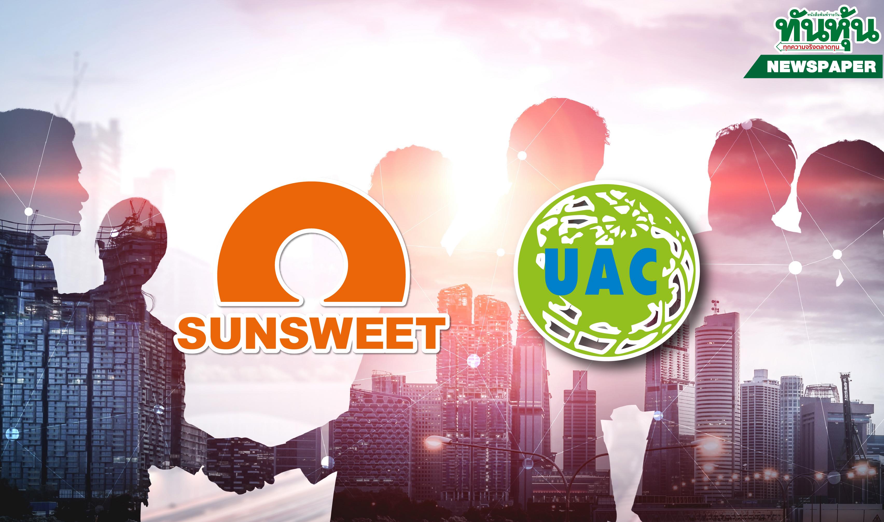 SUNผนึกUACผลิตก๊าซชีวภาพ ลดค่าไฟโรงงาน-ปูทางพลังงาน
