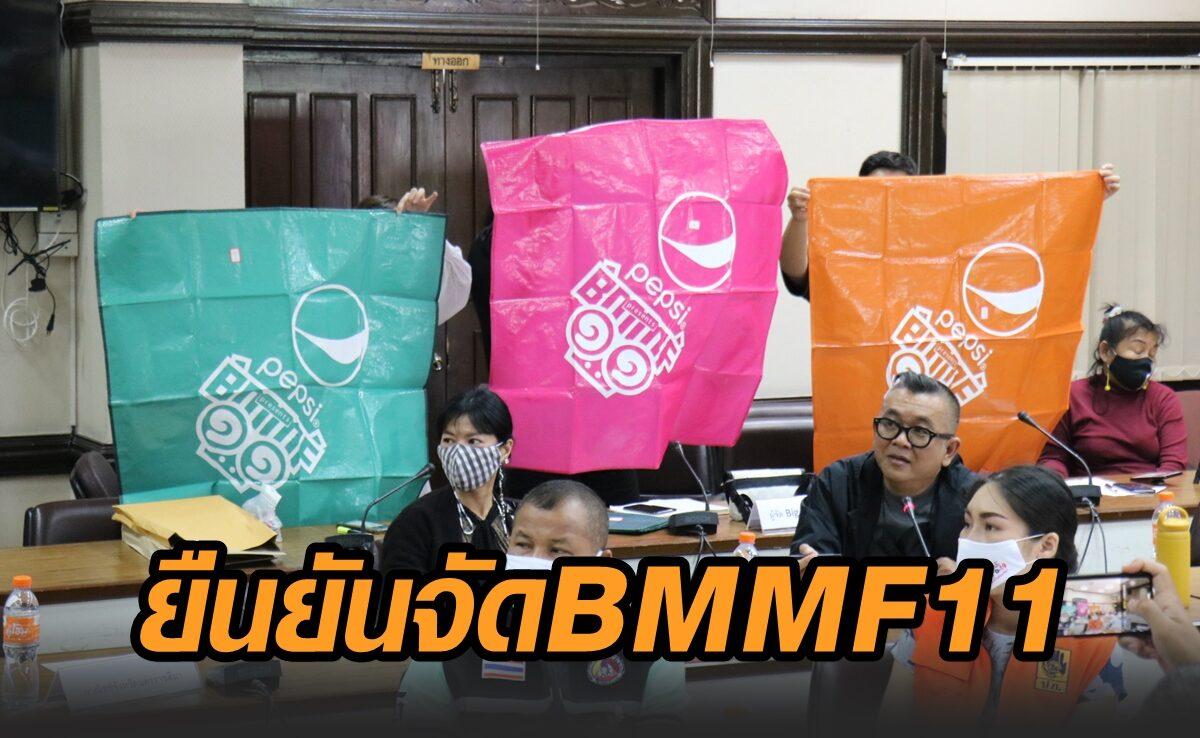 จัดแน่! 'ป๋าเต็ด' ชี้แจงแผนป้องกันโควิด ยืนยันจัด BMMF 11 ย้ำสนุกและต้องปลอดโรค