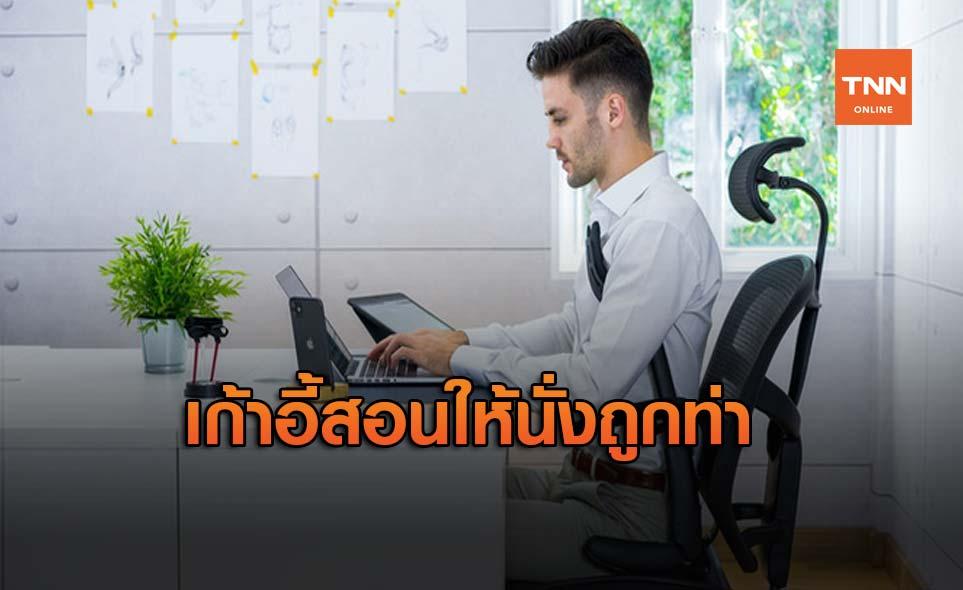 Enyware อุปกรณ์ค้ำตัวบนเก้าอี้สอนให้นั่งถูกท่าจากฝีมือคนไทย
