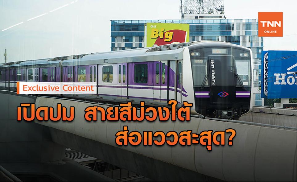 เปิดปม รถไฟฟ้าสายสีม่วงใต้ ส่อแววสะดุด?