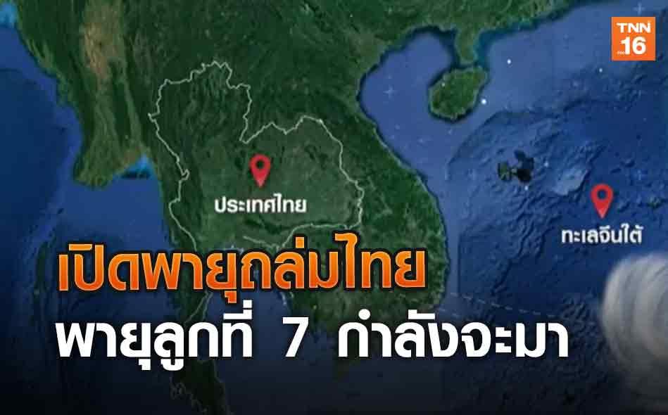 เปิดพายุถล่มไทยเดือนเดียว 6 ลูก พายุลูกที่ 7 กำลังจะมา (คลิป)