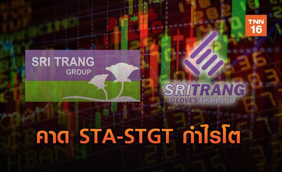 คาดSTA-STGTกำไรโต