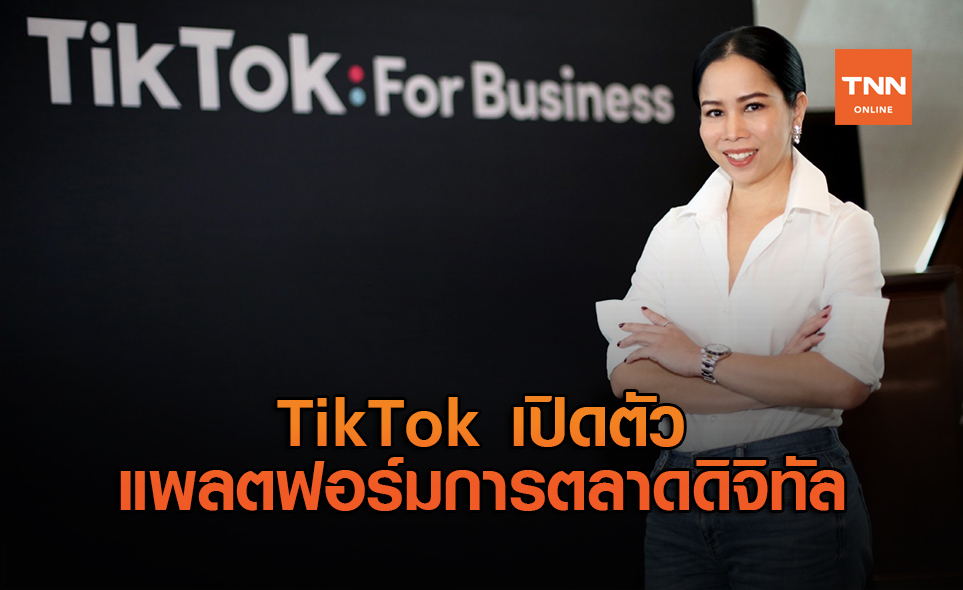 TikTok เปิดตัว TikTok For Business รองรับดิจิทัลมาร์เก็ตติ้ง