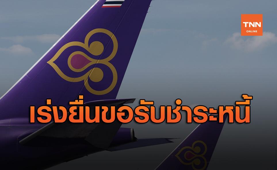 การบินไทย เตือนเจ้าหนี้เร่งยื่นขอรับชำระหนี้ด่วน ภายใน 2 พ.ย.