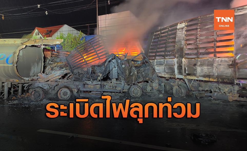 รถบรรทุกน้ำมันชนพ่วง 18 ล้อ เกิดระเบิดไฟลุกท่วม