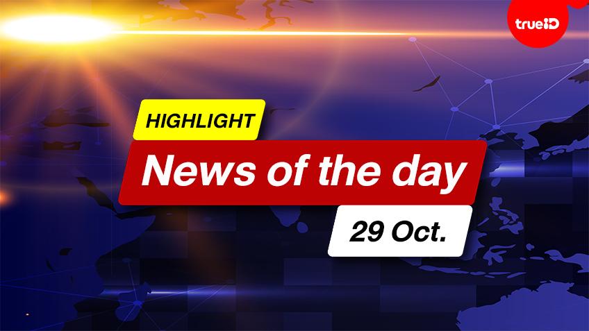 ข่าวเด่น ประเด็นร้อน วันนี้ 29 ตุลาคม