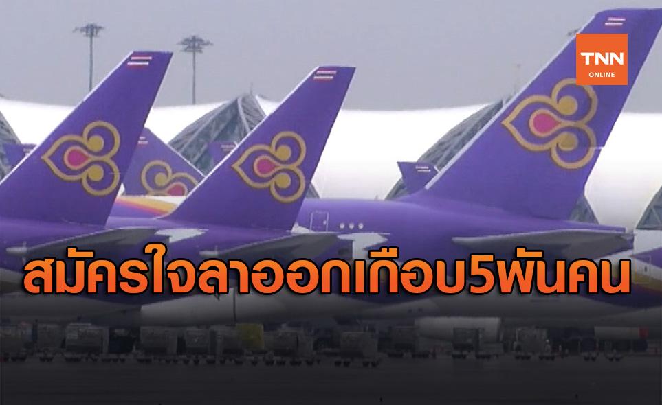 การบินไทย เปิดเออร์รี่ รีไทร์ พนักงานแห่สมัครเกือบ 5 พันคน
