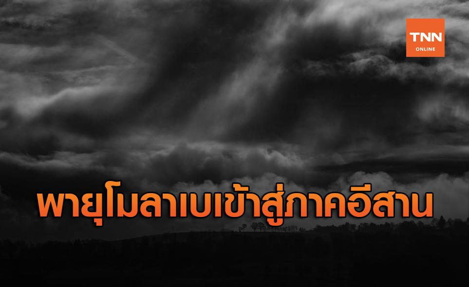 สภาพอากาศ โดย กรมอุตุนิยมวิทยา ประจำวันที่ 29 ต.ค.63