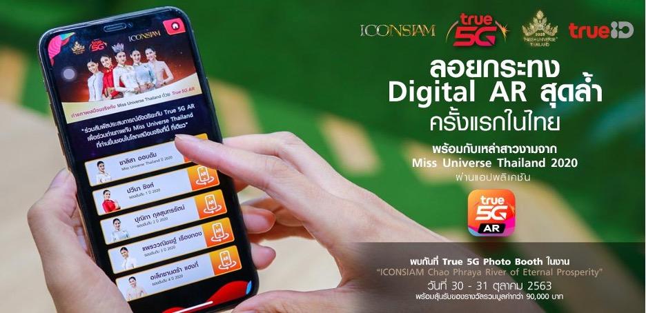 True 5G AR ชวนลอยกระทง Digital AR ครั้งแรกในไทยกับกระทงน้ำแข็งเสมือนจริง  5 แบบ 5 สไตล์ กับ 5 สาวงาม MUT 2020