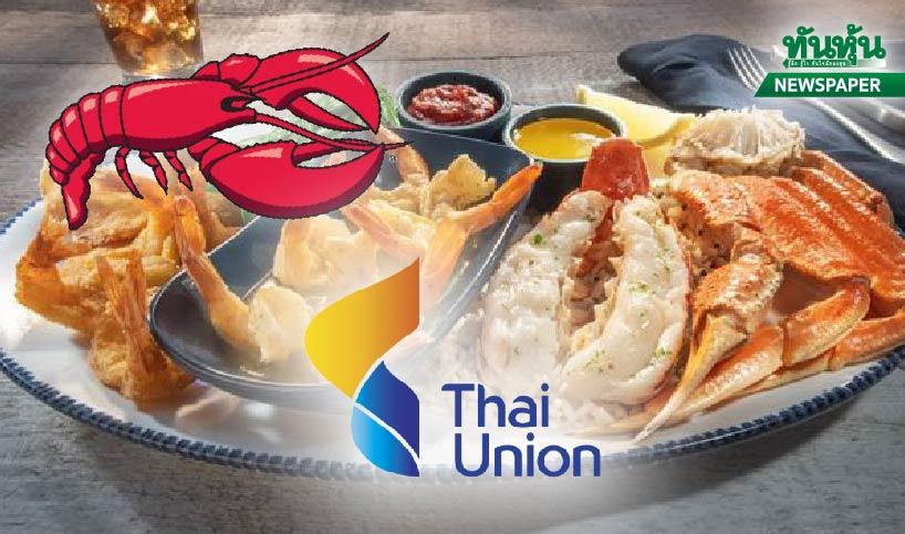 TU ตั้งบ.ย่อยในสิงคโปร์  หนุนธุรกิจเทคโนโลยีอาหาร
