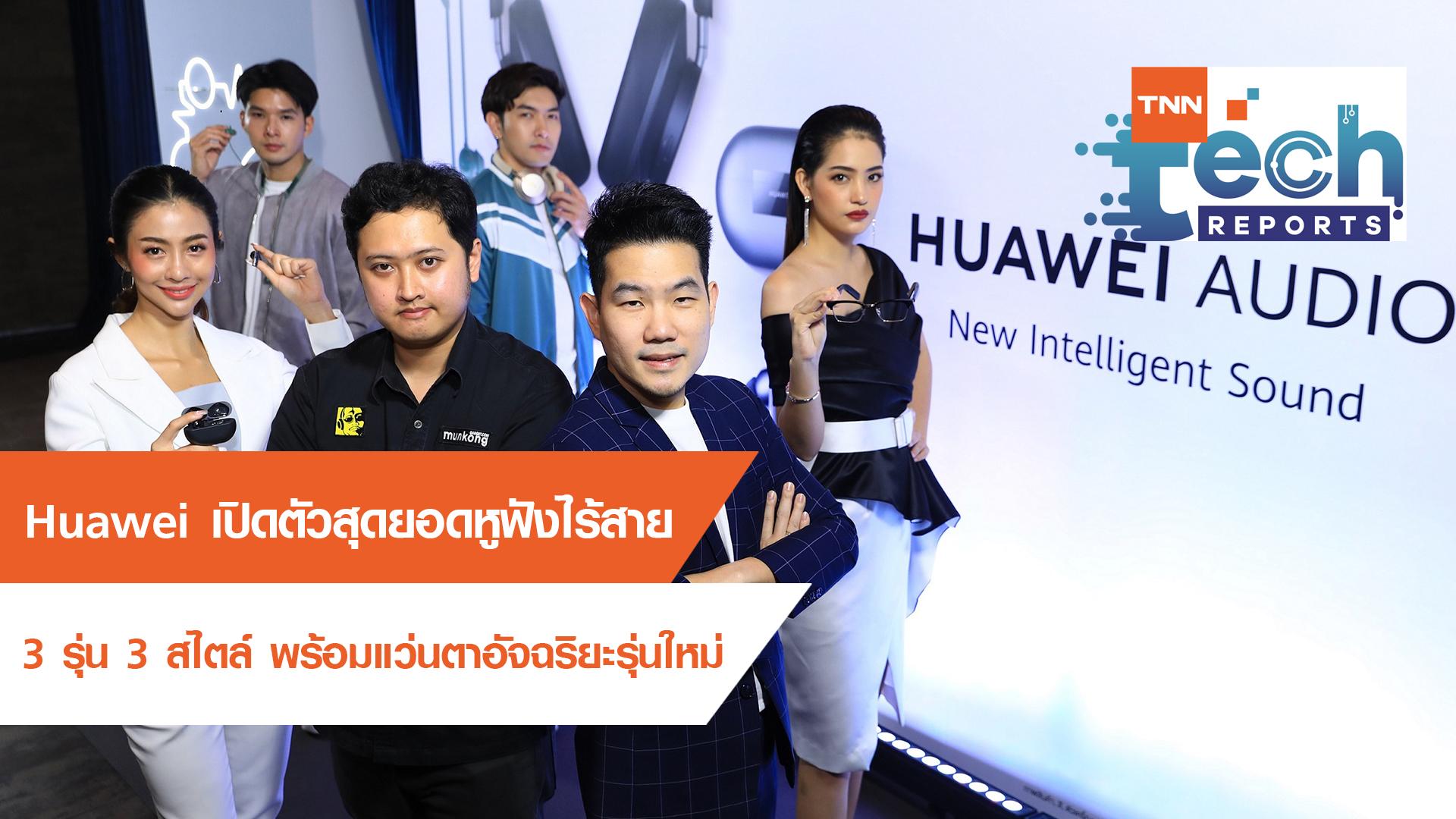 Huawei รุกตลาดสมาร์ทดีไวซ์ เจาะกลุ่มผู้รักเสียงเพลง