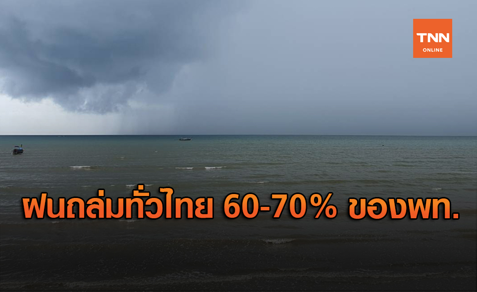 สภาพอากาศ โดย กรมอุตุนิยมวิทยา ประจำวันที่ 30 ต.ค.63