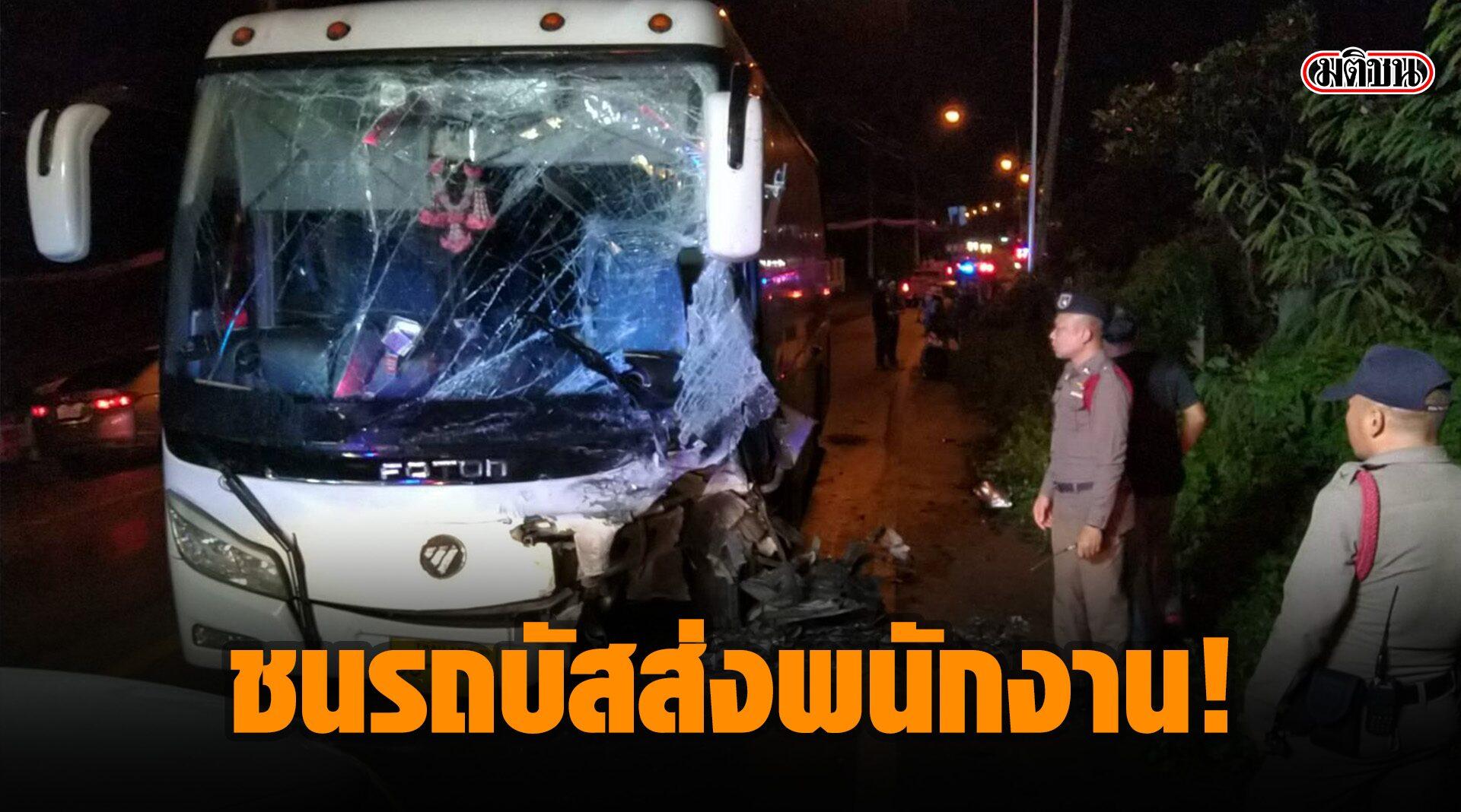 ระทึก! กระบะเสียหลักหมุนเคว้ง ข้ามเลนชนรถบัสรับ-ส่งพนักงาน คาดฝนตกถนนลื่น