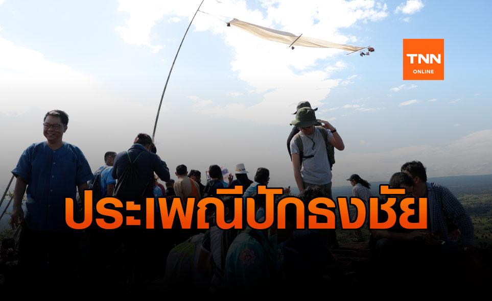 พ่อเมืองพิษณุโลกนำปชช.ปักธงชัยบนยอดเขาช้างล้วง วันลอยกระทง