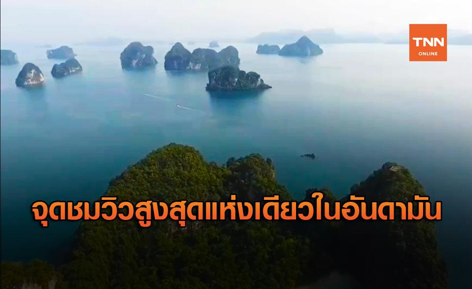 เปิดจุดชมวิว 360 องศา เกาะห้อง จ.กระบี่ สูงสุดแห่งเดียวในอันดามัน
