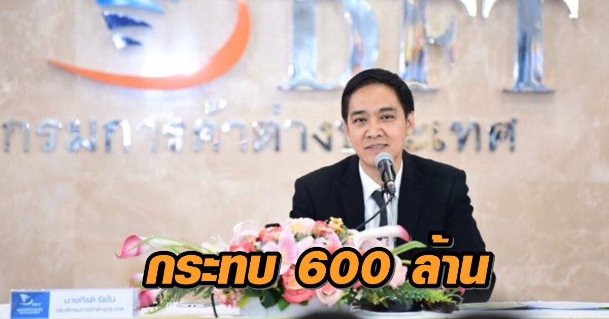 สหรัฐตัดจีเอสพีไทยอีก 231 รายการ พณ.แจงกระทบแค่ 600 ล้าน